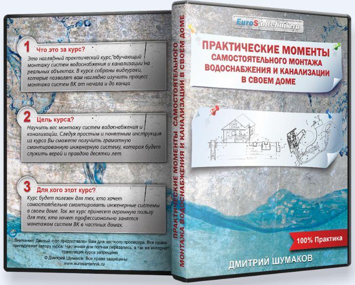 Практические Моменты Самостоятельного Монтажа Водоснабжения и Канализации В Своем Доме