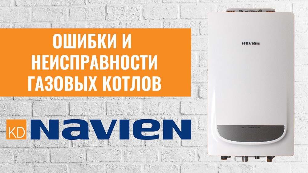 ошибки газового котла Navien